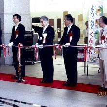 「ぐんま表装展」の開会式に臨む倉島さん(中央)