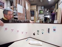 四代目の作品を見つめる倉島さん