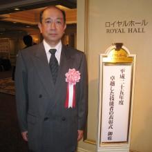 リーガロイヤルホテル東京にてH25年度卓越した技能者の表彰式
