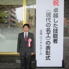 「現代の名工」表彰式